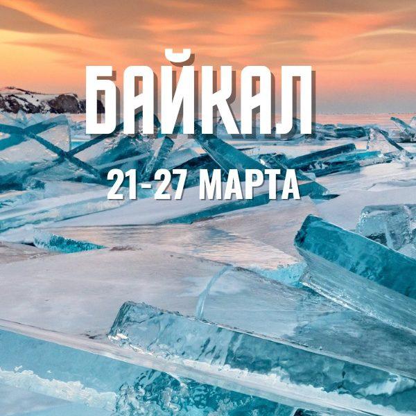 Mузыкальная экспедиция на Байкал